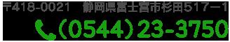 〒418-0021静岡県富士宮市杉田517-1 電話番号0544-23-3750